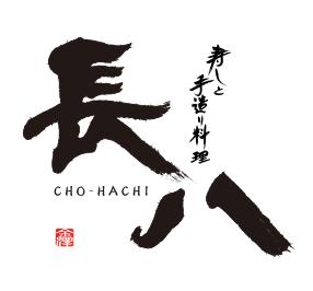 金沢の和食、寿司、居酒屋 長八